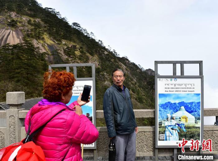 """阿拉善牵手黄山两世界地质公园""""互相艾特"""""""