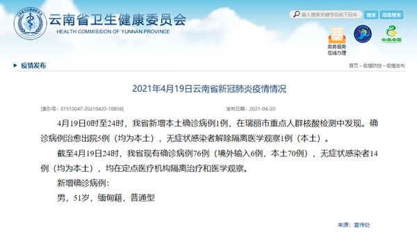 云南省新增新冠肺炎确诊病例1例 在瑞丽市重点人群核酸检测中发现