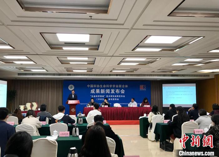 中国科协生命科学学会联合体发布会会场。中国科协 供图 中国科协 供图 摄