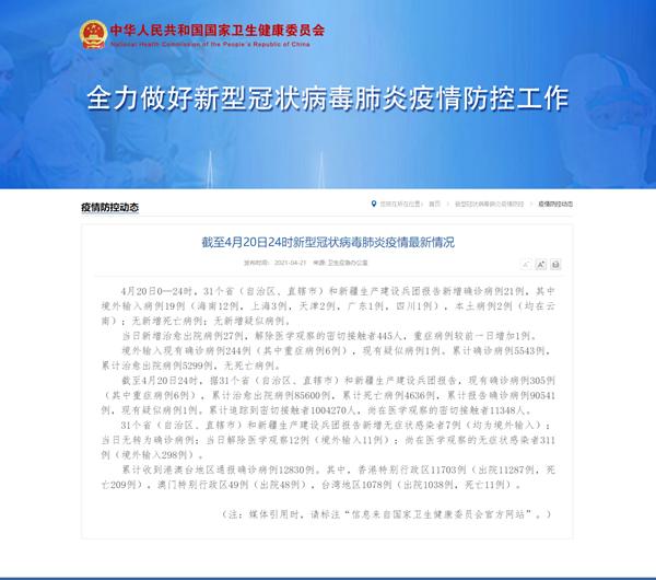 国家卫健委:4月20日新增新冠肺炎确诊病例21例 其中本土病例2例均在云南