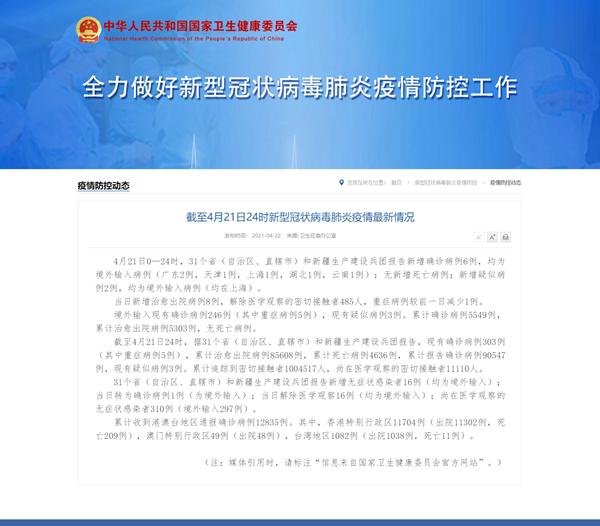 国家卫健委:4月21日新增新冠肺炎确诊病例6例 均为境外输入病例