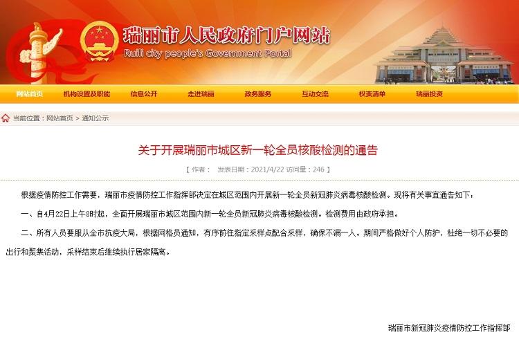 云南瑞丽:开展城区范围内新一轮全员新冠肺炎病毒核酸检测