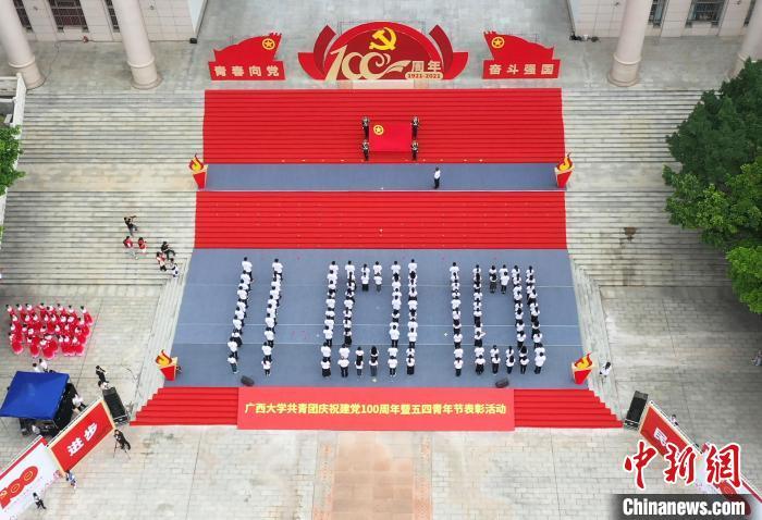 """入团仪式上,新团员按""""100""""字队形列队宣誓。 广西大学团委供图 摄"""