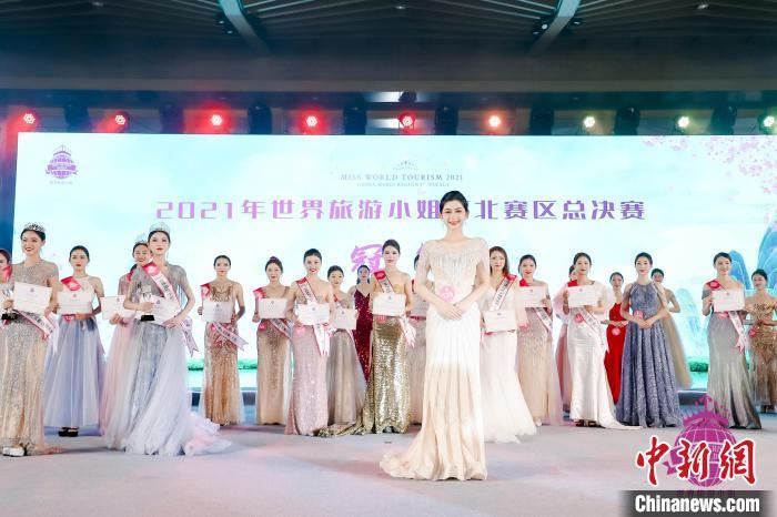 2021世界旅游小姐中国河北赛区总决赛。 主办方供图 摄