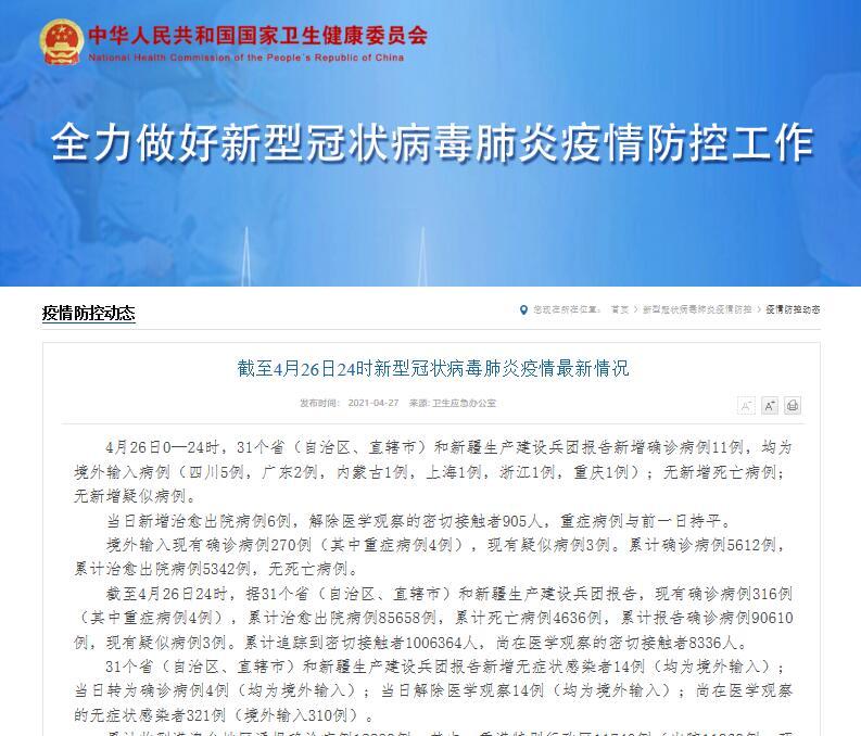 国家卫健委:31省区市26日新增新冠肺炎确诊病例11例 均为境外输入