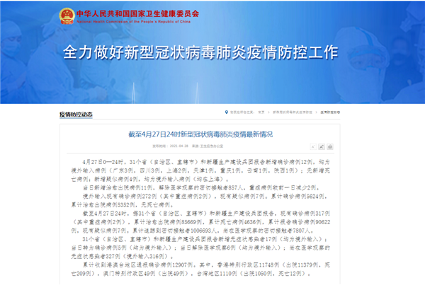 国家卫健委:4月27日新增新冠肺炎确诊病例12例 均为境外输入