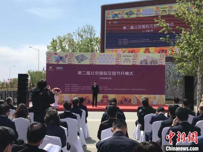 第二届北京国际花园节开幕 将持续至10月15日