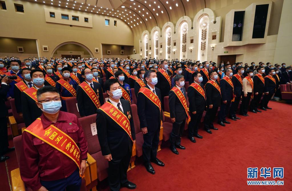 """2021年庆祝""""五一""""国际劳动节大会在京举行"""