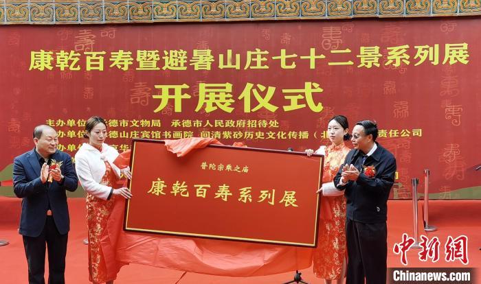 """中国大型皇家寿文化""""康乾百寿展""""承德开展"""