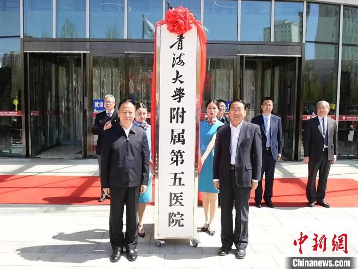 图为青海大学附属第五医院揭牌。 青海省第五人民医院 供图 摄