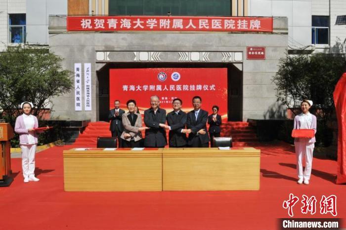 青海大学附属人民医院、第五医院同日挂牌