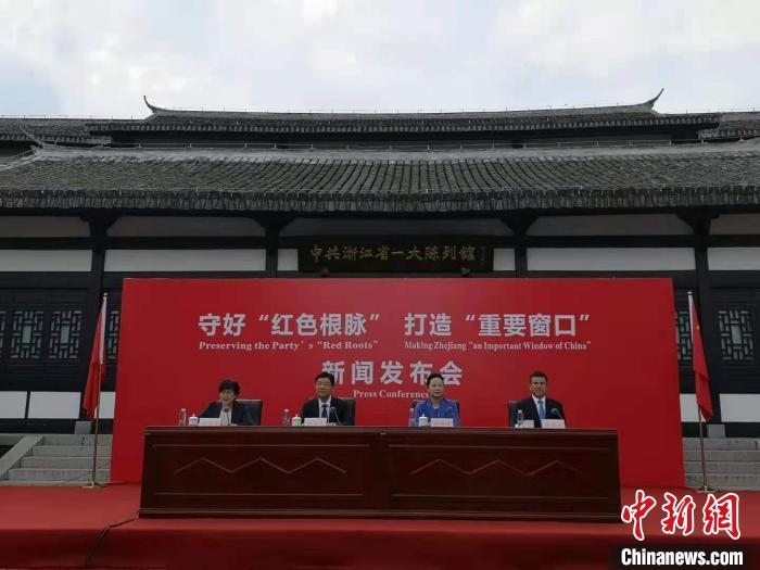 浙江庆祝建党百年首场发布会:聚焦温州传承与发展