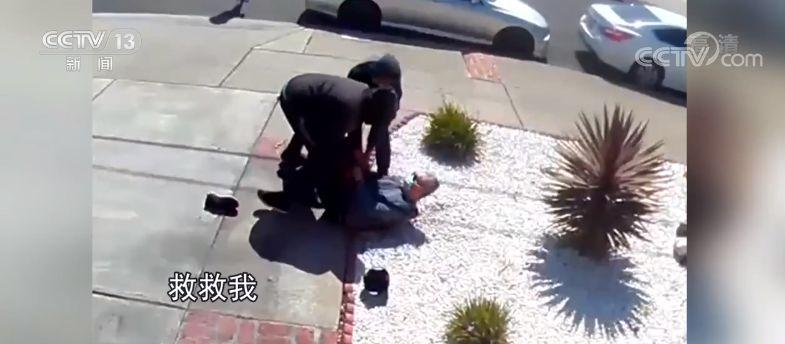 美国八十岁亚裔老人遭抢劫殴打 围观者竟然还在笑