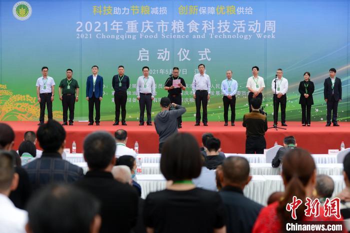 科技赋能节粮减损 重庆市粮食科技活动周启幕