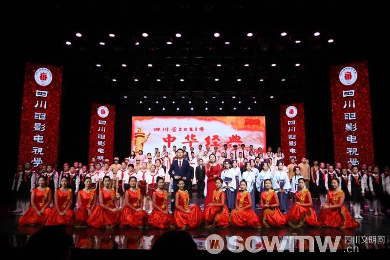 四川省2021年中华经典诵写讲演系列活动展演举行