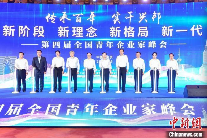 第四届全国青年企业家峰会在南京开幕