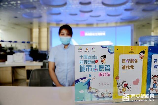 空港新城积极开展志愿服务 保障十四运会顺利召开