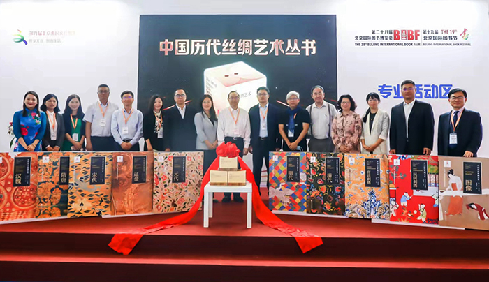 """""""中国历代丝绸艺术丛书""""新书发布会在京召开"""